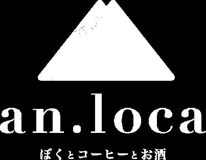 an.loca ぼくとコーヒーとお酒